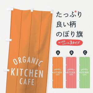 のぼり旗 オーガニックキッチンカフェ|goods-pro