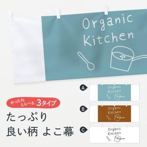 横幕 オーガニックキッチン|goods-pro