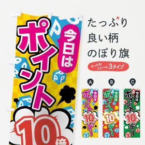のぼり旗 ポイント10倍 goods-pro