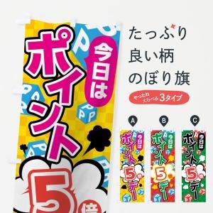 のぼり旗 ポイント5倍 goods-pro