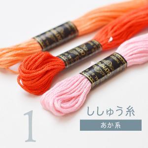 刺しゅう糸 25番 赤系 オリムパス Part1|goods-pro