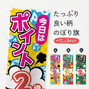 のぼり旗 ポイント2倍 goods-pro