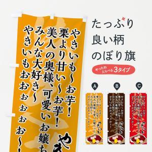 のぼり旗 やきいも〜お芋|goods-pro