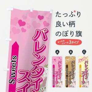 のぼり旗 バレンタインスイーツ|goods-pro