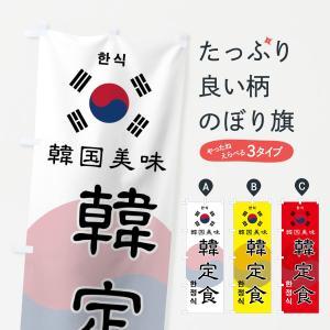 のぼり旗 韓定食|goods-pro