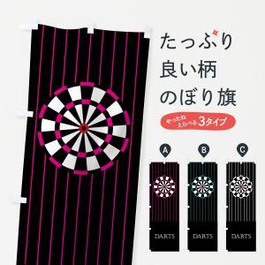 のぼり旗 ダーツ|goods-pro