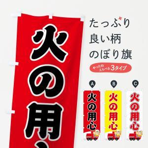 のぼり旗 火の用心 goods-pro