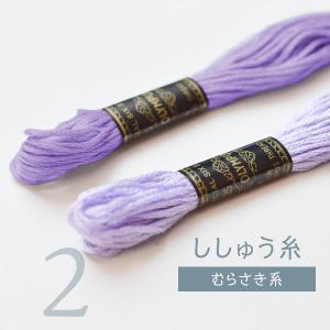 刺しゅう糸 25番 紫系 オリムパス Part2|goods-pro