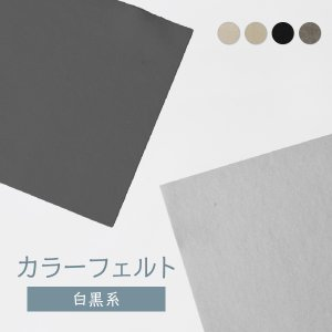 ノックス カラーフェルト生地 白黒グレー 日本製|goods-pro