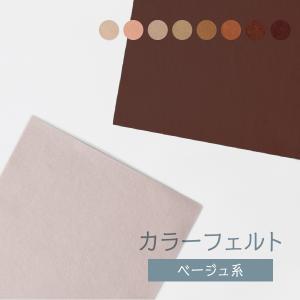ノックス カラーフェルト生地 ベージュ色系 日本製|goods-pro