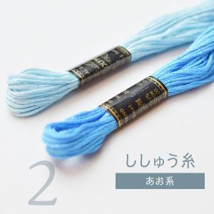 刺しゅう糸 25番 青系 オリムパス Part2|goods-pro