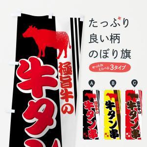 のぼり旗 牛タン串|goods-pro