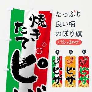 のぼり旗 焼きたてピザ|goods-pro