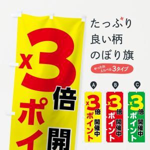 のぼり旗 ポイント3倍 goods-pro
