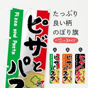 のぼり旗 ピザとパスタ|goods-pro