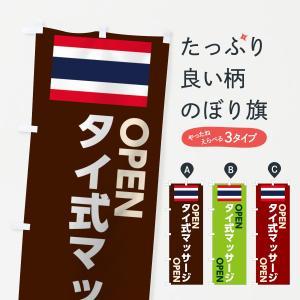 のぼり旗 タイ式マッサージ|goods-pro