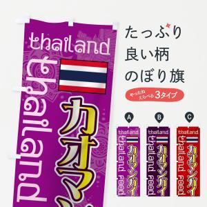 のぼり旗 カオマンガイ goods-pro