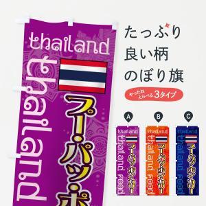 のぼり旗 プーパッポンカリー goods-pro