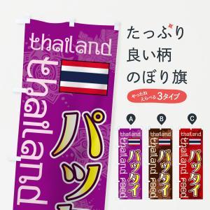 のぼり旗 パッタイ goods-pro