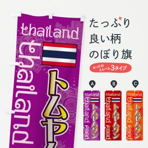 のぼり旗 トムヤムクン goods-pro