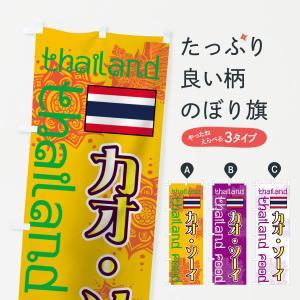 のぼり旗 カオ・ソーイ goods-pro