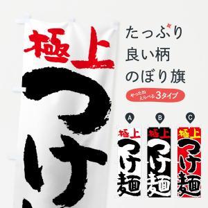 のぼり旗 極上つけ麺|goods-pro