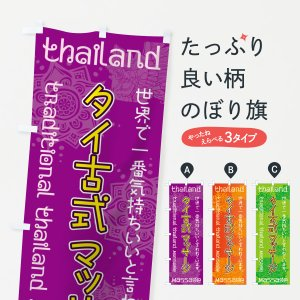 のぼり旗 タイ古式マッサージ|goods-pro