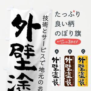 のぼり旗 外壁塗装|goods-pro