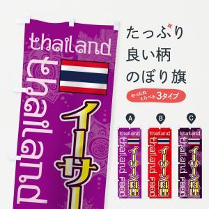 のぼり旗 イーサン料理 goods-pro