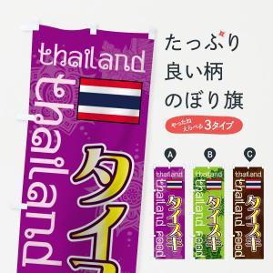 のぼり旗 タイスキ goods-pro