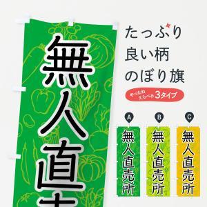 のぼり旗 野菜無人直売所|goods-pro