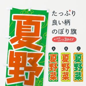 のぼり旗 夏野菜 goods-pro