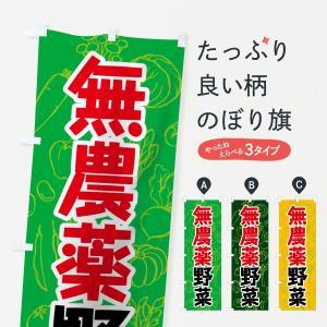 のぼり旗 無農薬野菜 goods-pro