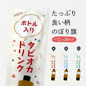 のぼり旗 ボトル入りタピオカドリンク|goods-pro