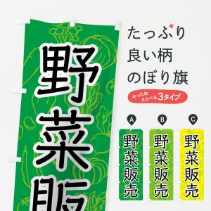 のぼり旗 野菜販売 goods-pro
