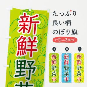 のぼり旗 新鮮野菜市 goods-pro