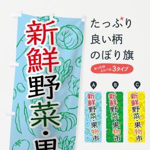 のぼり旗 新鮮野菜・果物市|goods-pro