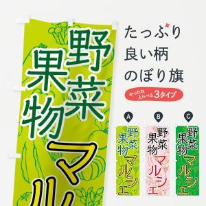のぼり旗 野菜・果物マルシェ|goods-pro
