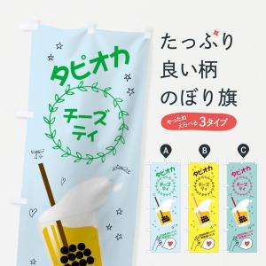 のぼり旗 タピオカチーズティ|goods-pro
