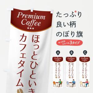 のぼり旗 カフェタイム|goods-pro