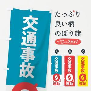 のぼり旗 交通事故ゼロ運動|goods-pro