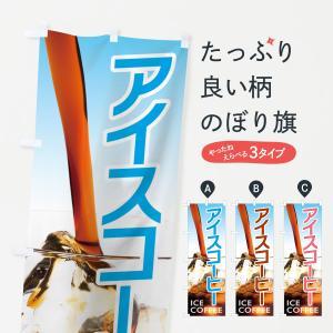 のぼり旗 アイスコーヒー|goods-pro