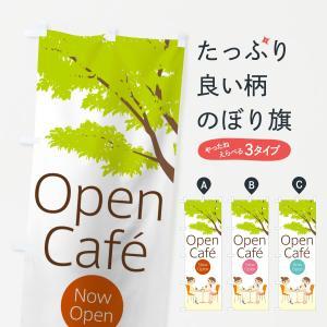 のぼり旗 Open Cafe goods-pro