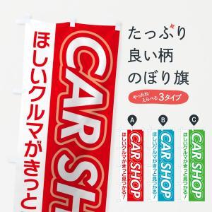 のぼり旗 CAR SHOP ほしいクルマがきっと見つかる! goods-pro