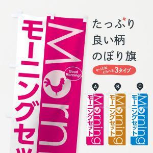 のぼり旗 モーニングセット|goods-pro