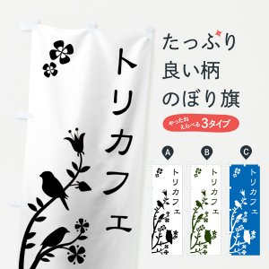 のぼり旗 トリカフェ|goods-pro