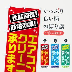 のぼり旗 エアコンクリーニング|goods-pro