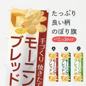 のぼり旗 モーニングブレッド|goods-pro