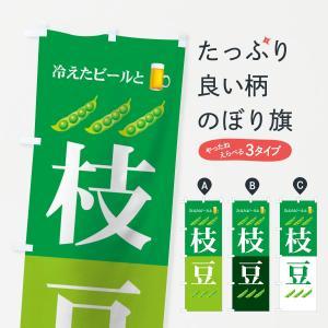 のぼり旗 枝豆|goods-pro