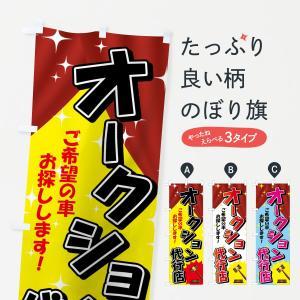 のぼり旗 オークション代行店|goods-pro